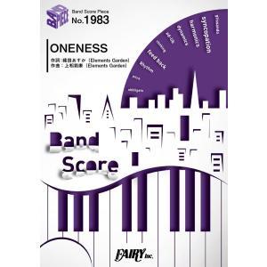 BP1983バンドスコアピース ONENESS/Roselia【楽譜】