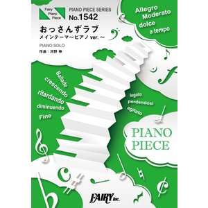 PP1542ピアノピース おっさんずラブ メインテーマ〜ピアノ ver.〜/河野伸【楽譜】
