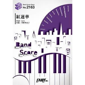BP2163バンドスコアピース 紅蓮華/LiSA【楽譜】