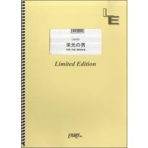 【取寄品】LGV221 栄光の男【楽譜】