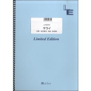 【取寄品】LLPS0707ピアノソロ サライ/加山雄三・谷村新司【楽譜】