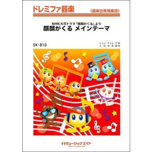 SK810 麒麟がくる メインテーマ【楽譜】【ネコポスを選択の場合送料無料】