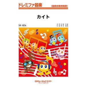 【取寄品】SK826 ドレミファ器楽 カイト/嵐【楽譜】【ネコポスを選択の場合送料無料】 gakufushop
