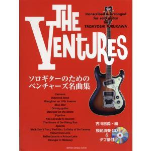 ソロギターのためのベンチャーズ名曲集 模範演奏CD&タブ譜付【楽譜】【ネコポスを選択の場合送料無料】|gakufushop