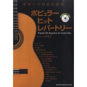 ギターソロのためのポピュラー ヒット レパートリー/ 模範演奏CD付&タブ譜付【楽譜】【ネコポスを選択の場合送料無料】|gakufushop