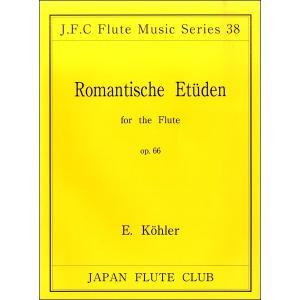 【取寄品】(38)ケーラー作曲 ロマンチックエチュードOP.66【楽譜】 gakufushop