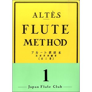 アルテ フルート教則本(1)【楽譜】【ネコポスを選択の場合送料無料】 gakufushop