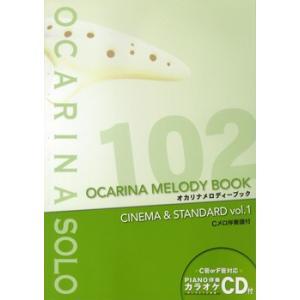 オカリナソロ譜 オカリナメロディーブック1 シネマ&スタンダード CD&Cメロ伴奏譜付【楽譜】【ネコポスを選択の場合送料無料】 gakufushop