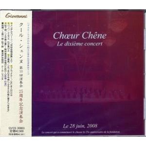 CD クールシェンヌ 第10回演奏会 25周年記念演奏会/(CD・カセット(クラシック系) /4571132730609)の商品画像|ナビ