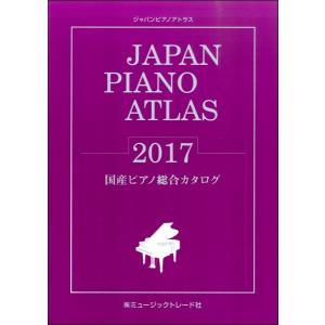【取寄品】JAPAN PIANO ATLAS 2017 国産ピアノ総合カタログ【沖縄・離島以外送料無料】|gakufushop
