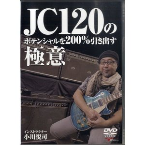 DVD JC120のポテンシャルを200%引き出す極意【ネコポス不可・宅配便のみ可】