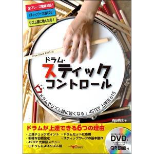 ドラム・スティックコントロール〜口(くち)ドラムでリズム譜に強くなる!4STEP 上達法615〜(DVD付)【楽譜】【ネコポスを選択の場合送料無料】|gakufushop