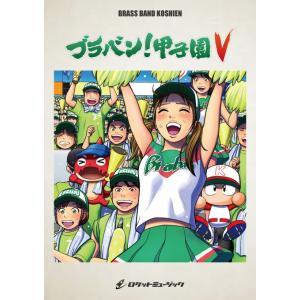 BRA37 ブラバン!甲子園5−3【楽譜】【送料無料】[おまけ付き]|gakufushop