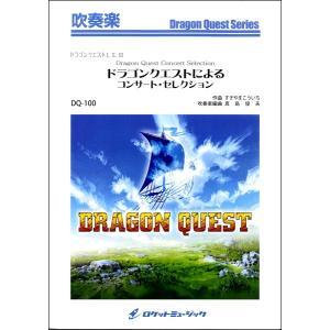 ドラゴンクエストによるコンサート・セレクション(ドラゴンクエストI,II,III)【楽譜】【沖縄・離島以外送料無料】 gakufushop