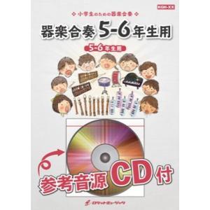 【取寄品】KGH421 カイト/嵐(NHK2020ソング)【5−6年生用】【楽譜】【ネコポスを選択の場合送料無料】 gakufushop