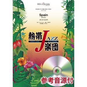 【取寄品】熱帯JAZZ楽団 Spain(スペイン) 参考音源CD付【楽譜】【送料無料】[おまけ付き]|gakufushop