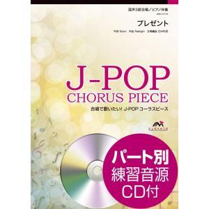 J−POPコーラスピース 混声3部合唱 プレゼント SEKAI NO OWARI CD付【楽譜】|gakufushop