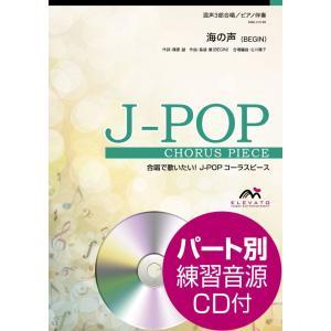 J−POPコーラスピース 混声3部合唱 海の声〔混声3部合唱〕 BEGIN CD付【楽譜】