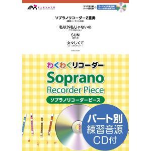 わくわくリコーダー ソプラノ2重奏 私以外私じゃないの/SU...