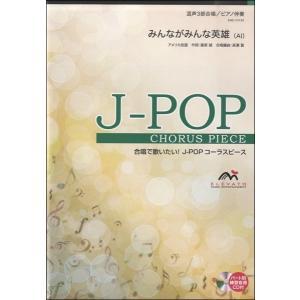 J−POPコーラスピース 混声3部合唱 みんながみんな英雄〔混声3部合唱〕 AI CD付【楽譜】
