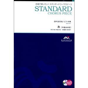 スタンダードコーラスピース 混声3部合唱 糸 CD付【楽譜】