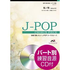 J−POPコーラスピース 混声3部合唱(ソプラノ・アルト・男声)/ ピアノ伴奏 桜ノ雨〔混声3部合唱〕 CD付【楽譜】