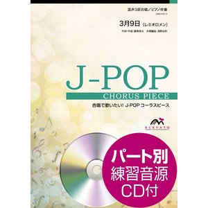 J−POPコーラスピース 混声3部合唱(ソプラノ・アルト・男声)/ ピアノ伴奏 3月9日〔混声3部合唱〕 CD付【楽譜】
