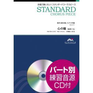 スタンダードコーラスピース 混声3部合唱(ソプラノ・アルト・男声)/ピアノ伴奏 心の瞳 参考音源CD付【楽譜】|gakufushop