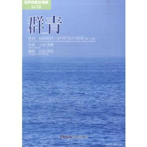 混声四部合唱版 SATB 群青 AZURE【楽譜】