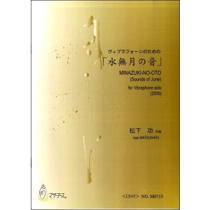 水無月の音 ヴィブラフォーンのための 松下功:作曲 CD付【楽譜】【ネコポスを選択の場合送料無料】