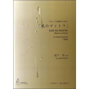 風のマントラ フルート合奏のための CD付 松下功:作曲【楽譜】【ネコポスを選択の場合送料無料】