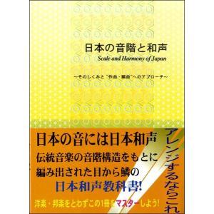 【取寄品】中西覚 日本の音階と和声【ネコポスを選択の場合送料無料】|gakufushop