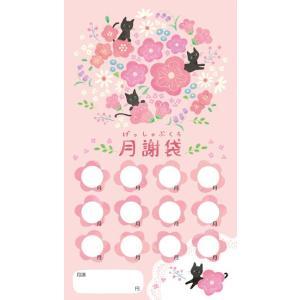 月謝袋(くろねこ)【10枚入り】 gakufushop