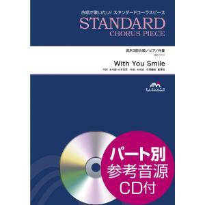 合唱で歌いたい!スタンダードコーラスピース 混声3部合唱/ピアノ伴奏 With You Smile〔混声3部合唱〕 CD付【楽譜】