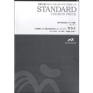 【取寄品】スタンダードコーラスピース混声3部 サライ/谷村新司【楽譜】