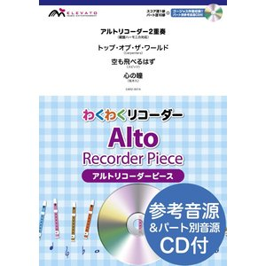わくわくリコーダーシリーズ アルト2重奏 トップ・オブ・ザ・...