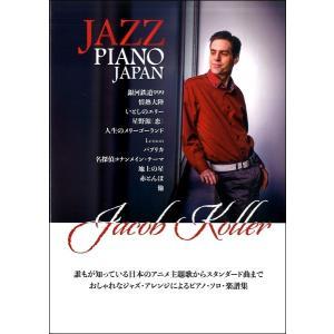 楽譜 ピアノ・ソロ 上級 JAZZ PIANO JAPAN 日本の名曲をジャズピアノアレンジで【ネコ...