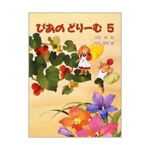 ぴあのどりーむ 5 初級ピアノテキスト【楽譜】|gakufushop