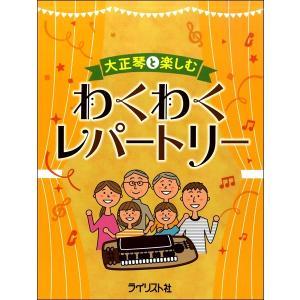 大正琴と楽しむ わくわくレパートリー【楽譜】 gakufushop