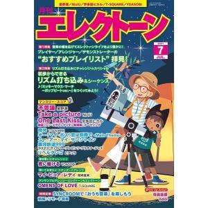 月刊エレクトーン 2021年7月号|gakufushop