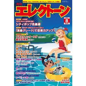 月刊エレクトーン 2021年8月号|gakufushop