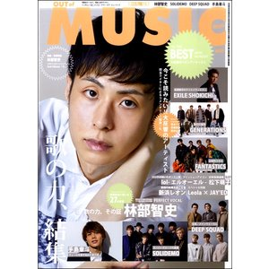 MUSIQ?SPECIAL/OUT of MUSIC Vol.67 gakufushop