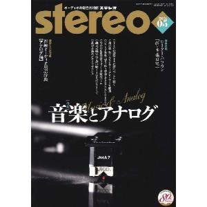 stereo/ステレオ 2021年5月号|gakufushop
