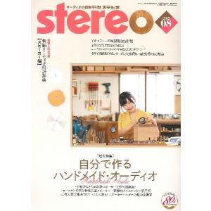 stereo/ステレオ 2021年8月号|gakufushop