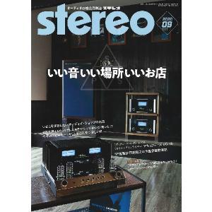 stereo/ステレオ 2020年9月号|gakufushop
