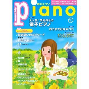 月刊ピアノ 2021年3月号|gakufushop