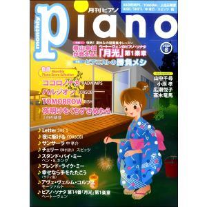 月刊ピアノ 2020年8月号 gakufushop