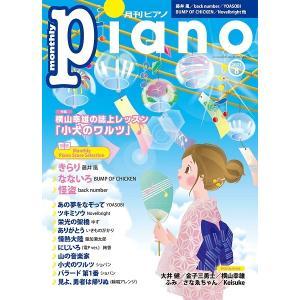 月刊ピアノ 2021年8月号|gakufushop