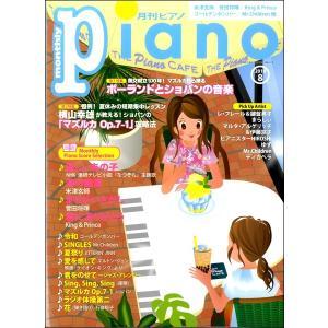 月刊ピアノ 2019年8月号|gakufushop