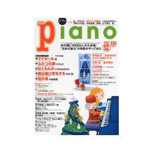 月刊ピアノ 2019年12月号(特製カレンダー付)
